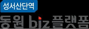 동원biz플랫폼